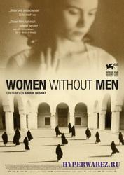Женщины без мужчин / Women Without Men (2009) DVDRip