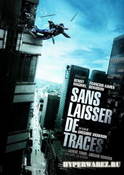 Без улик / Sans laisser de traces (2010/HDRip)
