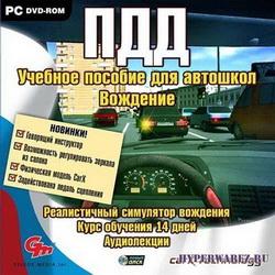 ПДД. Учебное пособие для автошкол. Вождение (2010/RUS/Full)