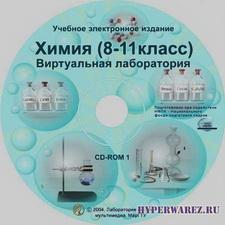 Химия. 8-11 класс
