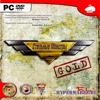 Стальные Mонстры. Gold (2005/RUS/RePack by Fenixx)