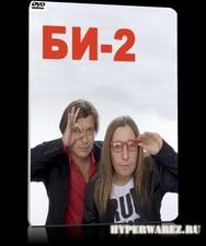 БИ-2 - Коллекция видеоклипов (2010) DVDrip