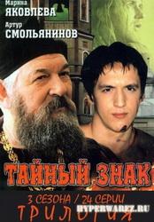 Тайный знак (3 сезона / 24 серии) (2001-2003) DVDRip