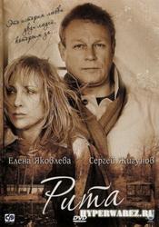 Рита (2010) DVD5