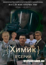Химик (8 серий из 8) (2010/DVD9)