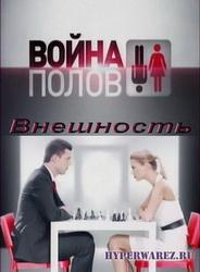 Война полов. Внешность (2010) SATRip