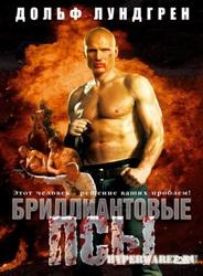Бриллиантовые псы / Diamond Dogs (2007) DVDRip