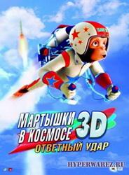 Мартышки в космосе: Ответный удар / Space Chimps 2: Zartog Strikes Back (2010) DVDRip
