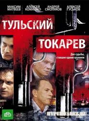 Тульский-Токарев (12 серий из 12 / 2010) DVDRip
