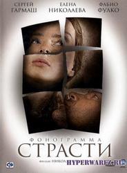 Фонограмма страсти (2009) DVDRip