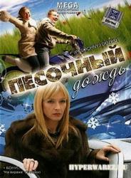 Песочный дождь (2008) DVDRip