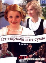 От тюрьмы и от сумы (2008) DVDRip