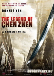 Кулак легенды: Возвращение Чен Жена / Legend of the Fist: The Return of Chen Zhen
