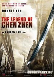 Кулак легенды: Возвращение Чен Жена / Legend of the Fist: The Return of Chen Zhen
