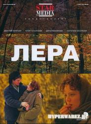 Лера (2008) DVDRip