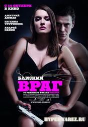 Близкий враг (2010) CAMRip