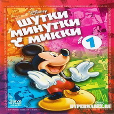 Шутки-Минутки с Микки / Have A Laugh With Mickey (2010/DVDRip)