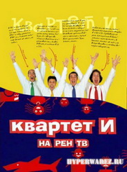 Квартет И на РЕН ТВ (2009) SATRip