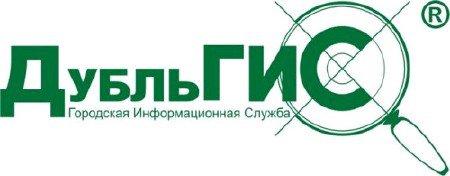 ДубльГис / 2GIS  [ v.3.0.9, API - 1.2, Русский ]