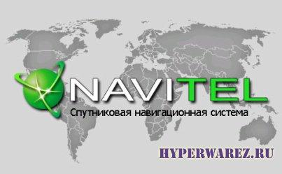 Навител 3.5.0.165 для PC (XP/Vista/7) + Карты России, Украины и Беларусии