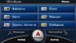 CityGuide для Windows CE 5.0.394 + Карты