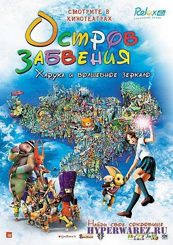 Остров забвения:Харука и волшебное зеркало / Hottarake no shima:Haruka to maho no kagami (2009) DVD5