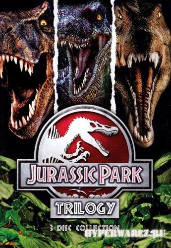 Парк Юрского периода (Трилогия) / Jurassic Park (1993-2001/3хDVD9/DVDRip)
