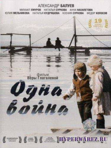 Одна война (2009) BDRip