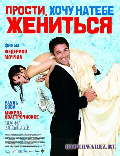 Прости, хочу на тебе жениться / Scusa ma ti voglio sposare (2010) DVD5