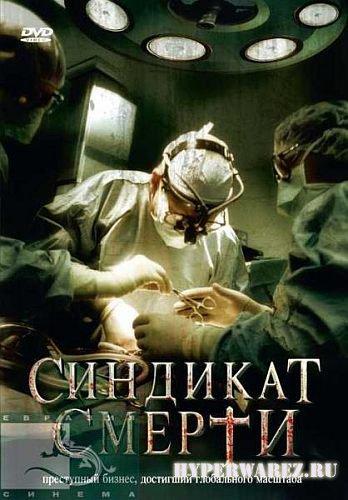 Синдикат смерти / Fleisch (2008) DVD5