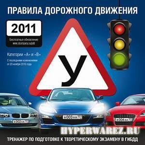 Правила Дорожного Движения 1.0.1 + Обновление