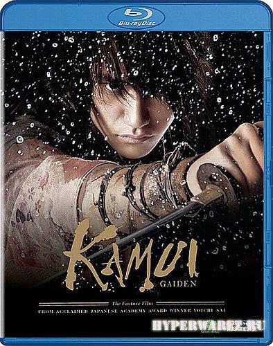 Одиночка / Kamui gaiden (2009) BDRip 720p