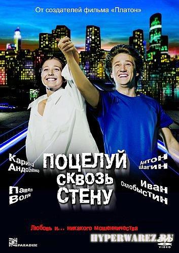 Поцелуй сквозь стену (2011) DVD5