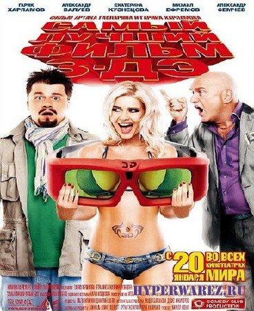 Самый лучший фильм 3-ДЭ (2011/DVDRip)