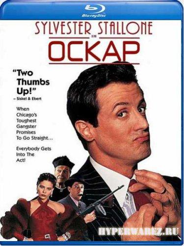 Оскар / Oscar (1991) HDTV 1080i