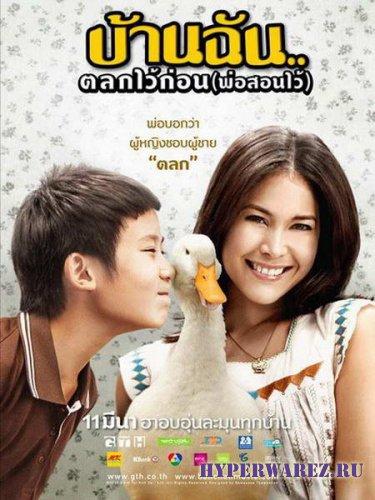 Маленький комик с большим сердцем / Baan Chan Talok Wai Korn (2010) DVDRip