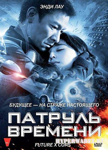 Патруль времени / Mei loi ging chaat (2010) DVD5