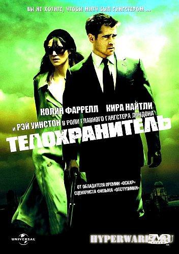 Телохранитель / London Boulevard (2010) DVD5