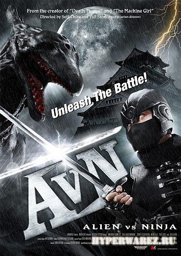 Чужие против Ниндзя / Alien vs. Ninja (2010) DVD5