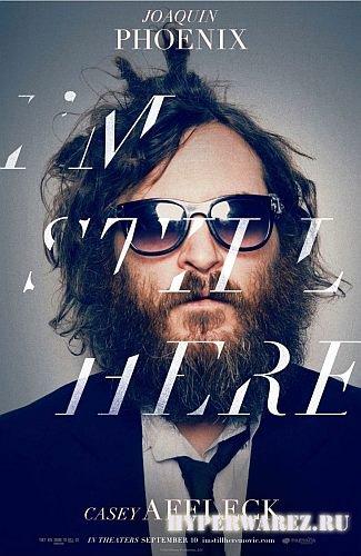 Я все еще здесь / I'm Still Here (2010) DVD5