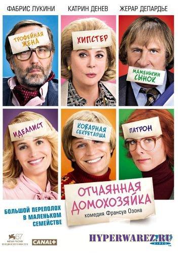 Отчаянная домохозяйка / Potiche (2010) DVD5