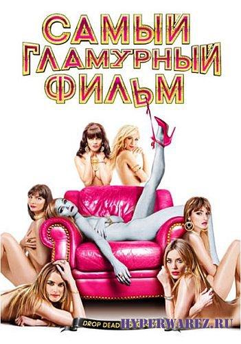 Самый гламурный фильм / Drop Dead Gorgeous (2010) DVD5