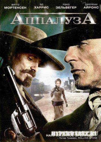 Аппалуза / Appaloosa (2008) DVD5