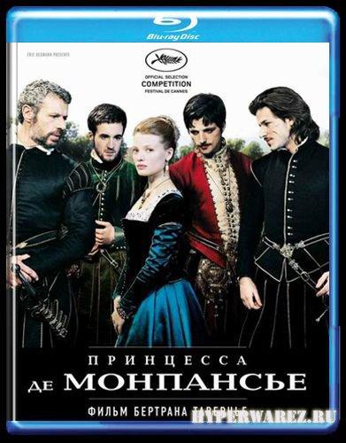 Принцесса де Монпансье / La princesse de Montpensier (2010) BDRip 1080