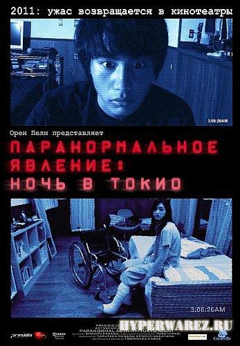 Паранормальное явление: Ночь в Токио / Paranormal Activity 2: Tokyo Night (2011) DVD5
