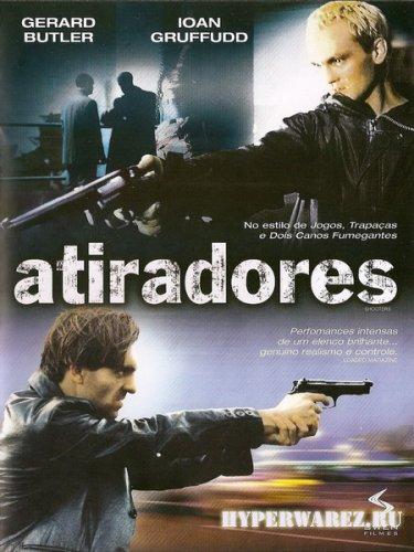 Стрелки / Shooters (2002) DVDRip
