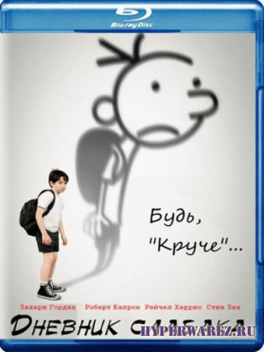 Дневник слабака / Diary of a Wimpy Kid (2010) BD Remux