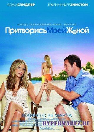 Притворись моей женой / Just Go with It (2011/DVDRip/2100Mb/1400Mb/700Mb)
