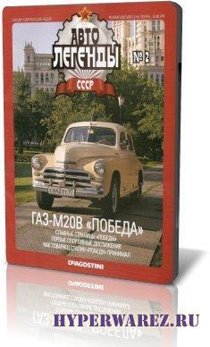 Автолегенды СССР [ № 1 – 59, 2009-2011 [PDF] Обновлено 15.05.2011 ]