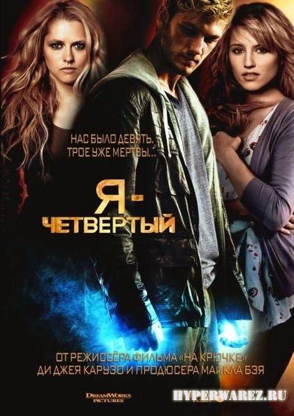 Я – Четвертый / I Am Number Four (2011) DVD5